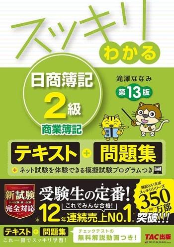 スッキリわかる 日商簿記2級 商業簿記 第13版 [テキスト&問題集]