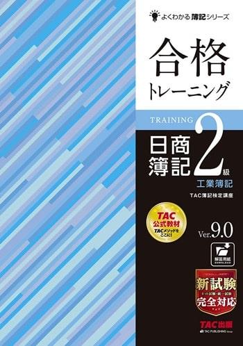 合格トレーニング 日商簿記2級 工業簿記 Ver.9.0 (よくわかる簿記シリーズ)