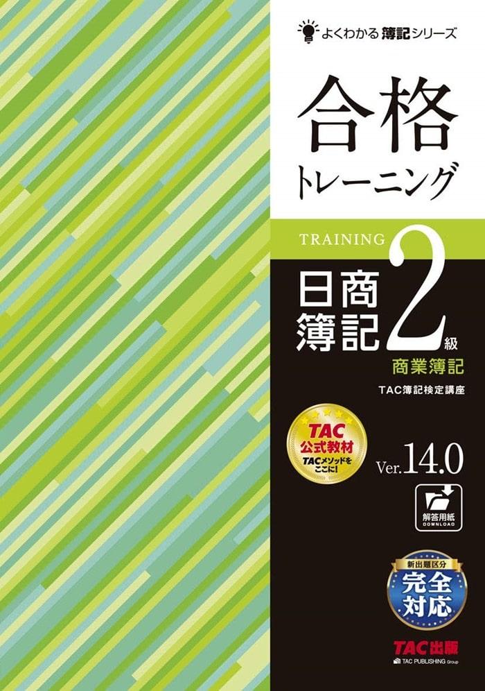 合格トレーニング 日商簿記2級 商業簿記 Ver.14.0 (よくわかる簿記シリーズ)