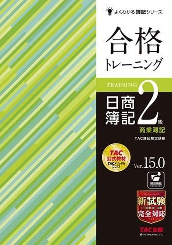 合格トレーニング 日商簿記2級 商業簿記 Ver.15.0 (よくわかる簿記シリーズ)