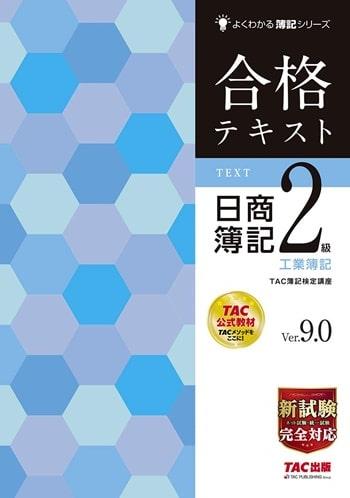 合格テキスト 日商簿記2級 工業簿記 Ver.9.0 (よくわかる簿記シリーズ)