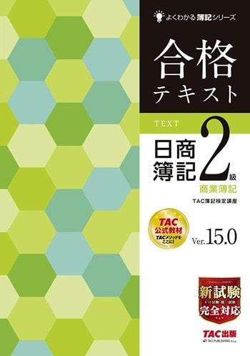 合格テキスト 日商簿記2級 商業簿記 Ver.15.0 (よくわかる簿記シリーズ)