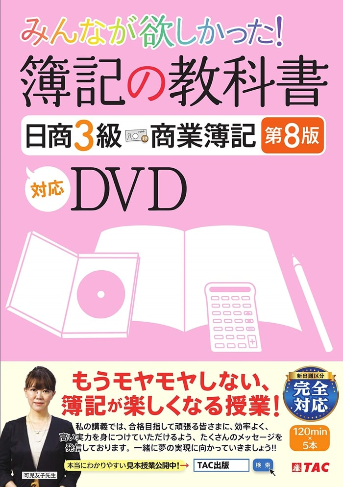 みんなが欲しかった 簿記の教科書 日商3級 商業簿記 第8版対応DVD