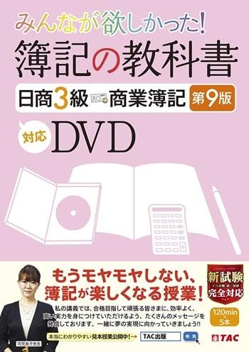 みんなが欲しかった 簿記の教科書 日商3級 商業簿記 第9版対応DVD