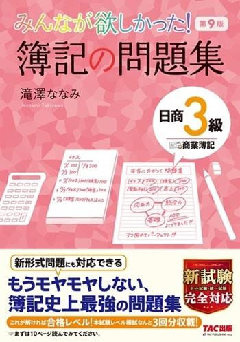 みんなが欲しかった! 簿記の問題集 日商3級 商業簿記 第9版