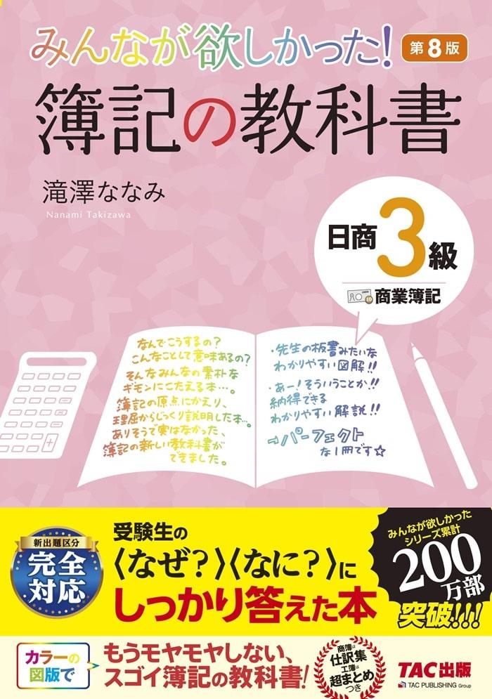 みんなが欲しかった! 簿記の教科書 日商3級 商業簿記 第8版