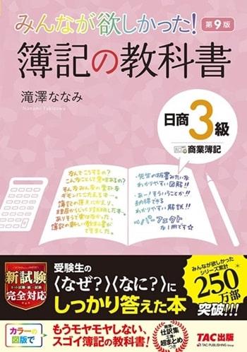 みんなが欲しかった! 簿記の教科書 日商3級 商業簿記 第9版