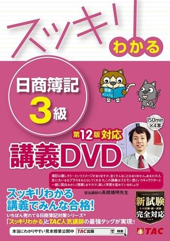 スッキリわかる 日商簿記3級 第12版対応DVD