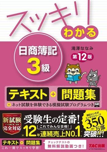 スッキリわかる 日商簿記3級 第12版 [テキスト&問題集]