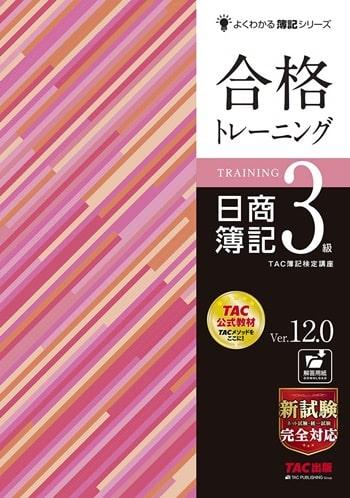 合格トレーニング 日商簿記3級 Ver.12.0 (よくわかる簿記シリーズ)
