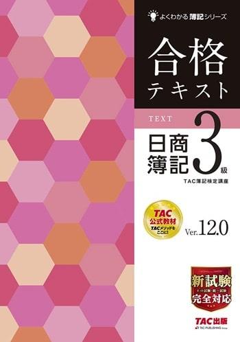 合格テキスト 日商簿記3級 Ver.12.0 (よくわかる簿記シリーズ)