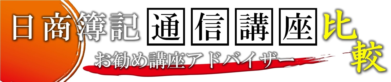 日商簿記の通信講座【資格学校比較アドバイザー】