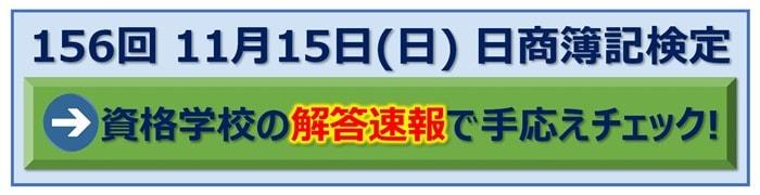 日商簿記検定試験第156回解答速報