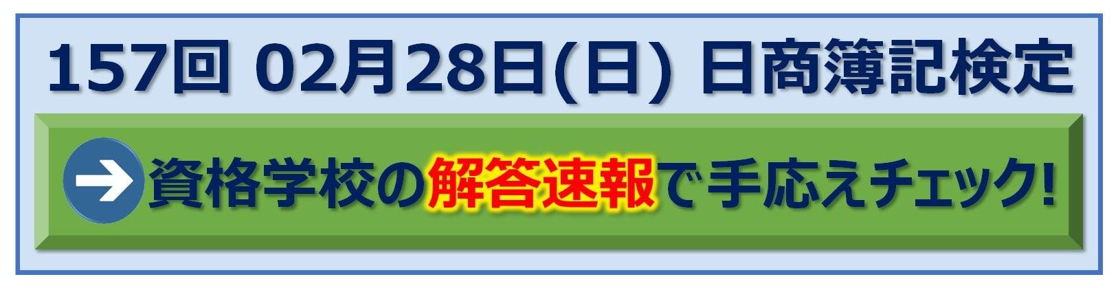 日商簿記検定試験第157回解答速報