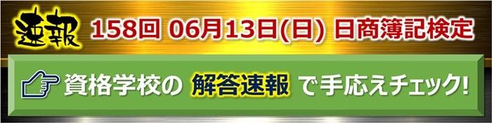 日商簿記検定試験第158回解答速報