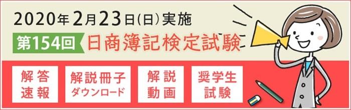 LECの日商簿記検定解答速報