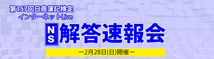 ネットスクールの日商簿記解答速報