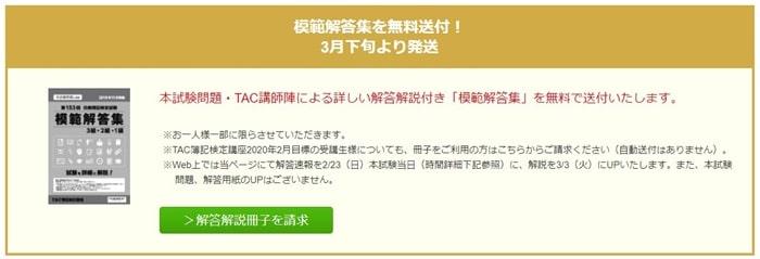 資格の学校TACの日商簿記解答速報