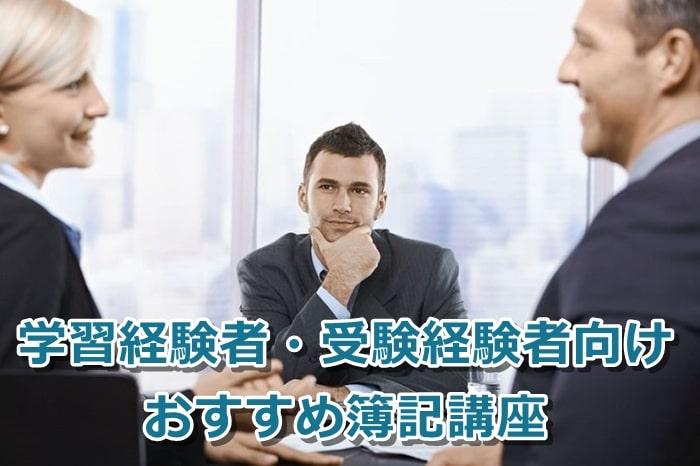 【日商簿記】学習経験者・受験経験者向けのおすすめ通信講座