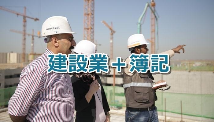 建設業界+簿記のダブルライセンス