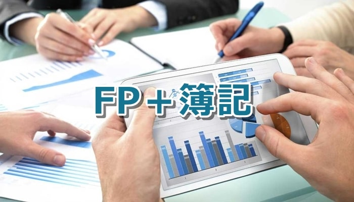ファイナンシャルプランナー(FP)+簿記