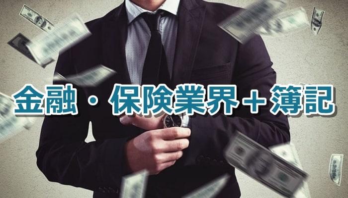 金融・保険業界+簿記のダブルライセンス