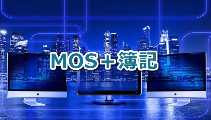 マイクロソフトオフィススペシャリスト(MOS)+簿記