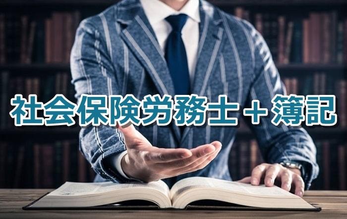 社会保険労務士+簿記