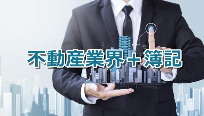 不動産業界+簿記のダブルライセンス