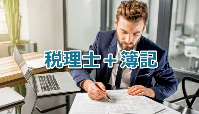 税理士+簿記