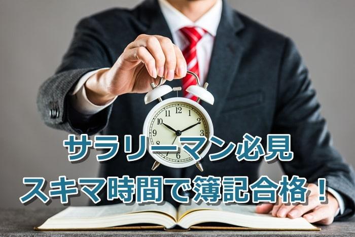 スキマ時間で日商簿記に合格可能!?サラリーマンの時間活用テク