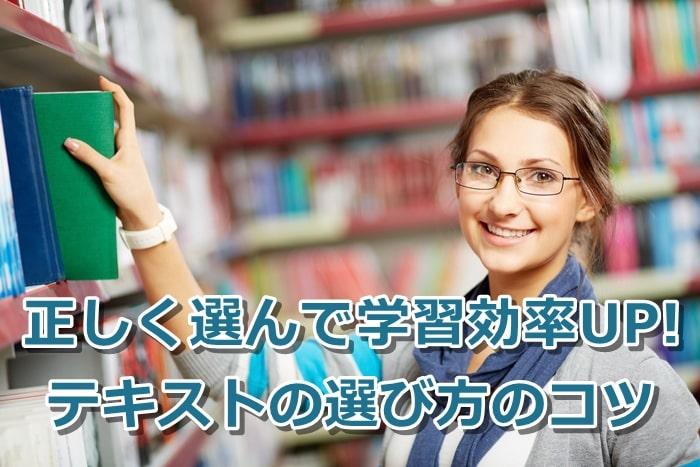 日商簿記の学習効率UP!通信講座のテキストの選び方のコツ