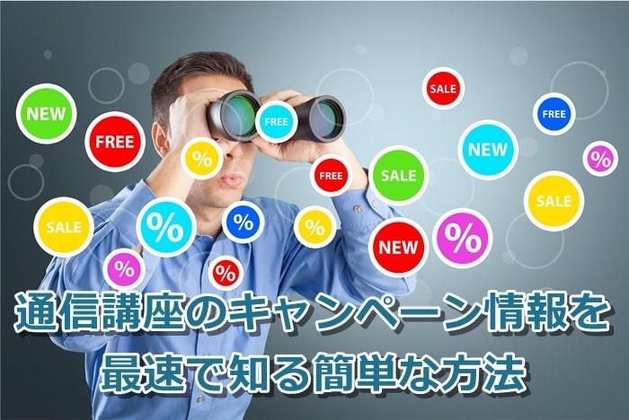 【日商簿記】通信講座のキャンペーン情報を最速で知る簡単な方法