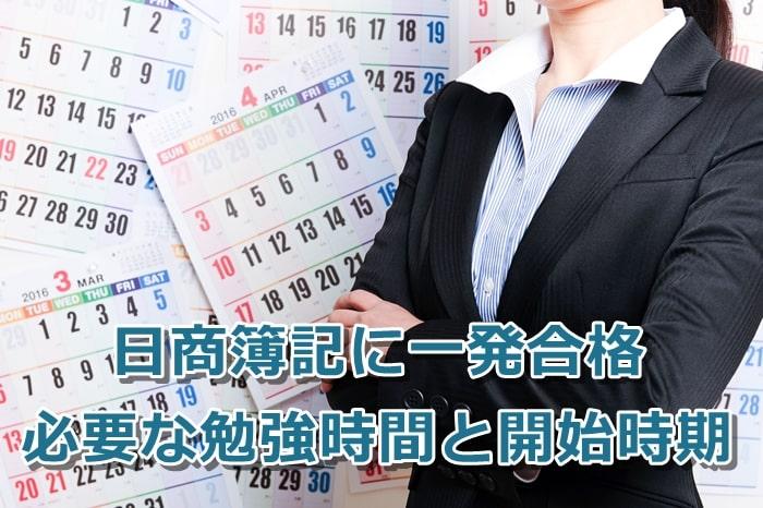 【日商簿記】主婦・サラリーマンが一発合格する勉強時間と開始時期