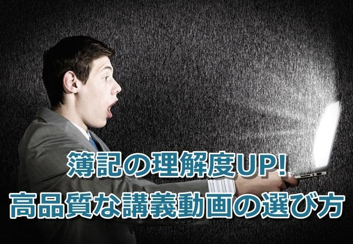 講義動画で簿記の理解が段違いにUP!高品質な講義動画の選び方