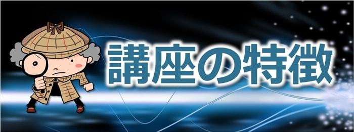 ユーキャンの日商簿記通信講座の特徴