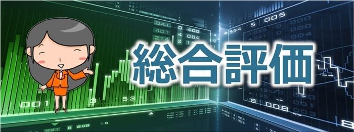 ユーキャンの日商簿記通信講座の総合評価