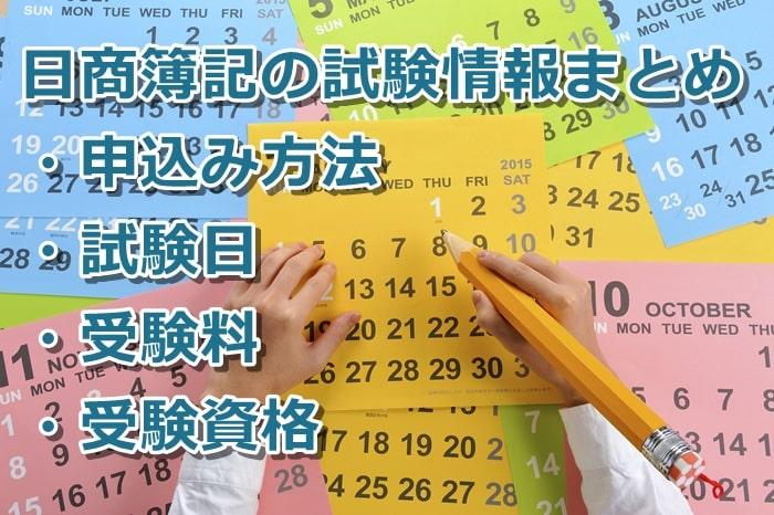 日商簿記検定の申込み方法/試験日/受験料/受験資格、試験情報を総まとめ