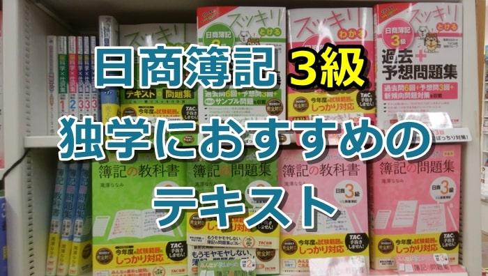 【日商簿記】3級独学におすすめのテキスト(参考書)、評判・口コミ