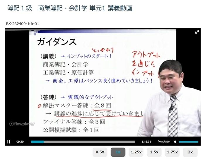 クレアールの日商簿記講義動画