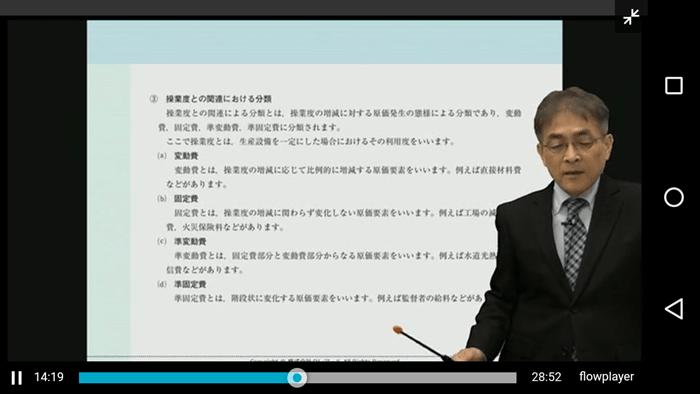クレアールの日商簿記通信講座の講義動画