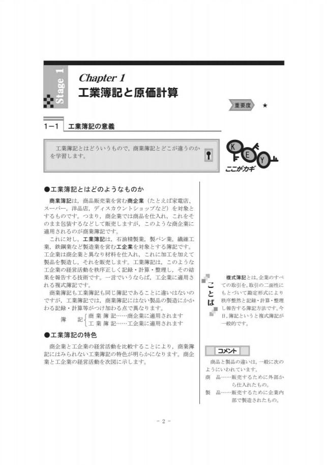 クレアールの日商簿記テキスト